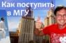 Как поступить в МГУ? Виктор Садовничий ответил на вопросы абитуриентов — 2018