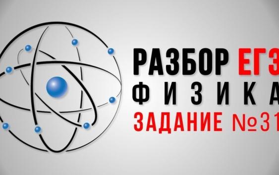 ЕГЭ 2018 по физике