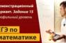ЕГЭ-2018. Онлайн-консультация по подготовке к математике