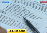 В 2018/2019 учебном году в российских школах вводится ЕГЭ по китайскому языку