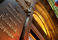 Подписан указ о разделении Минобрнауки на два ведомства