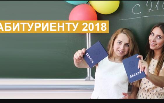 абитуриенту 2018