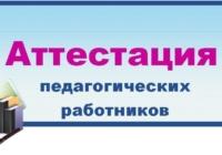 В 19 регионах РФ до конца июля пройдет тестирование новой модели аттестации учителей