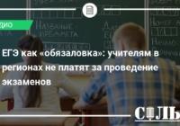 Госдума одобрила в третьем чтении законопроект об оплате работы учителей на ЕГЭ и ОГЭ