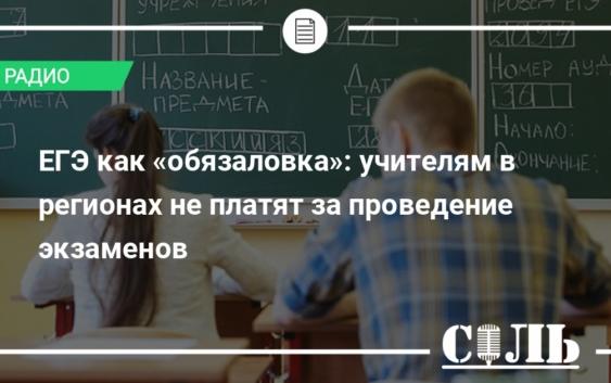 Оплата учителям за ЕГЭ