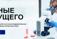 «Ученые будущего» — международный научно-инженерный конкурс  для старшеклассников