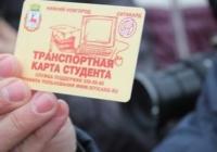 Студенты-очники могут получить льготу на проезд в общественном транспорте