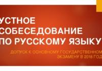 В следующем году для всех 9-классников итоговое собеседование по русскому языку будет обязательным, и станет допуском к ГИА-9