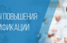 Бесплатные курсы повышения квалификации и переподготовки для учителей