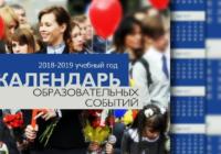 Опубликован Календарь образовательных событий на 2018/2019 учебный год