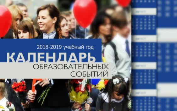 Календарь образовательных событий на 2018/2019