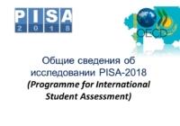 Школьники будут писать международную контрольную работу по стандартам PISA