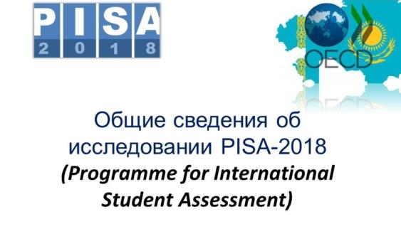 контрольная по стандартам PISA