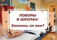 Куда можно жаловаться на поборы в детсадах и школах в городе Воронеже