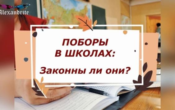поборы в детских садах и школах