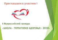 Всероссийский конкурс «Школа – территория здоровья–2018»