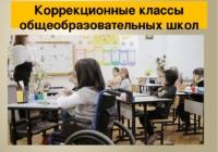 Инклюзия в вопросах и ответах. Трудовые права педагогов