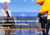 Задайте вопрос министру просвещения Ольге Васильевой