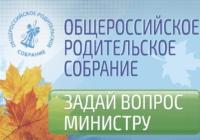 31 августа пройдет Общероссийское родительское собрание
