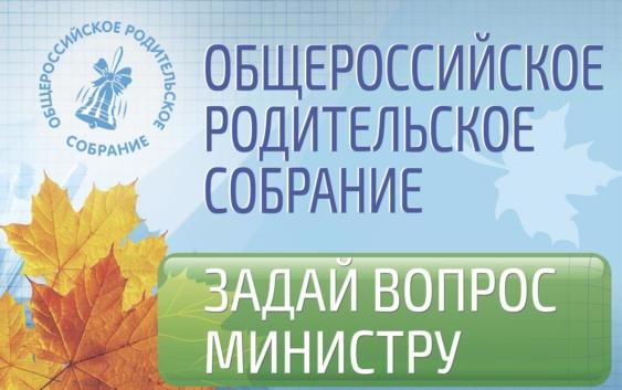 Общероссийское родительское собрание 2018
