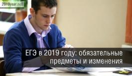 Опубликованы проекты КИМ ЕГЭ-2019 и ОГЭ-2019