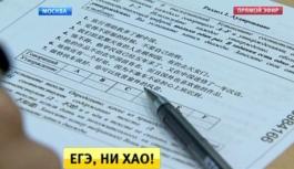 На сайте ФИПИ опубликованы проекты контрольных измерительных материалов ЕГЭ по китайскому языку