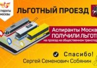 Все аспиранты московских вузов будут иметь льготы  на проезд в общественном транспорте