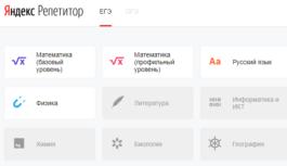 «Яндекс» обновил сервис для подготовки к ЕГЭ