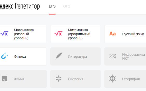 Яндекс репетитор егэ 2019