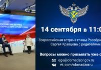 Всероссийская встреча главы Рособрнадзора Сергея Кравцова с родителями школьников
