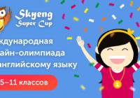Всероссийская онлайн-олимпиада по английскому языка Skyeng Super Cup Аutumn 2018