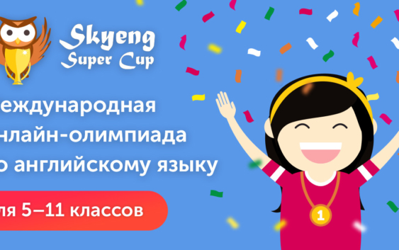 олимпиада Skyeng Super Cup Autumn 2018