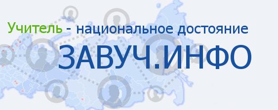 Всероссийская педагогическая конференция
