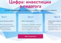 «Цифра: инвестиции в педагога» – Всероссийская педагогическая онлайн-конференция