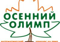Олимпиада по математике «Осенний Олимп»