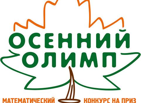 олимпиада по математике Осенний Олимп