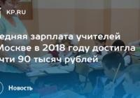 Московские учителя за классное руководство будут получать 12,5 тысяч в месяц