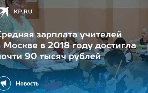 зарплата учителя в Москве