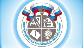 В российских школах дан старт Всероссийской олимпиаде школьников