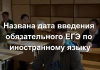 Обязательный ЕГЭ по иностранному языку не будет делиться на два уровня