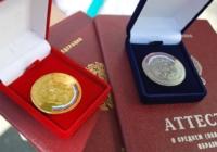 Для получения медали необходимо будет набрать на ЕГЭ по русскому языку и профильной математике не менее 70 баллов