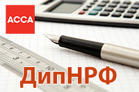 экзамен АССА в Воронеже