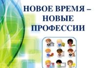 На Российском рынке труда появились новые профессии