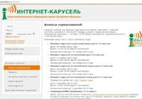 Интернет-карусель по математике и русскому языку