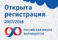 Межрегиональный творческий конкурс для старшеклассников «Российская школа фармацевтов 2018/2019»