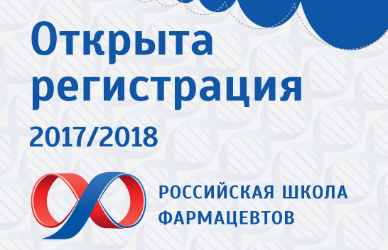 Российская школа фармацевтов 2018/2019