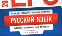 ЕГЭ-2019. Русский язык. Изменились требования к мини-сочинению