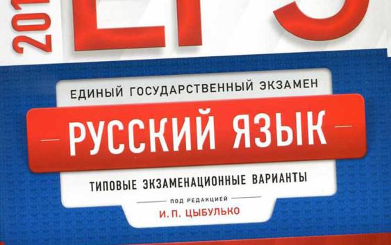 ЕГЭ 2019 по русскому языку