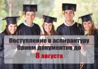 На обучение в аспирантуре Министерство науки и высшего образования  начнет выдавать гранты