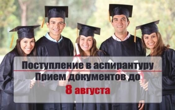 грант на обучение в аспирантуре